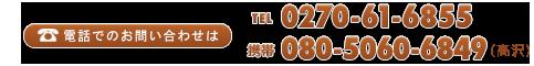 電話でのお問い合わせは、TEL 0270-61-6855 携帯080-5060-6849(高沢)
